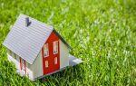 Как оформить дачный дом в СНТ в собственность (зарегистрировать в Росреестре)