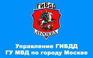 Отделы ГИБДД по городу Москве