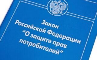 Права потребителей в России: новая редакция закона