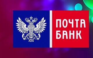 В Твери открылась первая в РФ точка банковского обслуживания «Почта-Банк» при МФЦ
