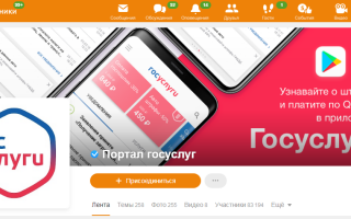 Госуслуги: телефон поддержки официального сайта