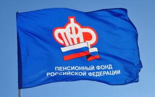 Отделения Пенсионного фонда Москвы — адреса и телефоны