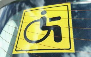 Как получить знак «Инвалид» и парковочное разрешение