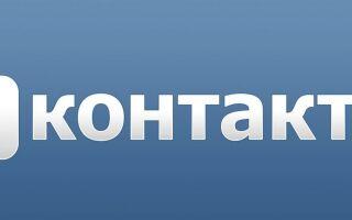 В «Мои Документы» можно записаться через «ВКонтакте»
