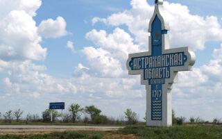 Список МФЦ Астраханской области