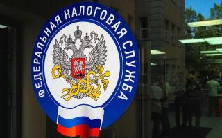 Налоговые инспекции города Москвы