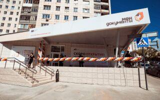 График работы центров госуслуг Москвы изменится в праздники