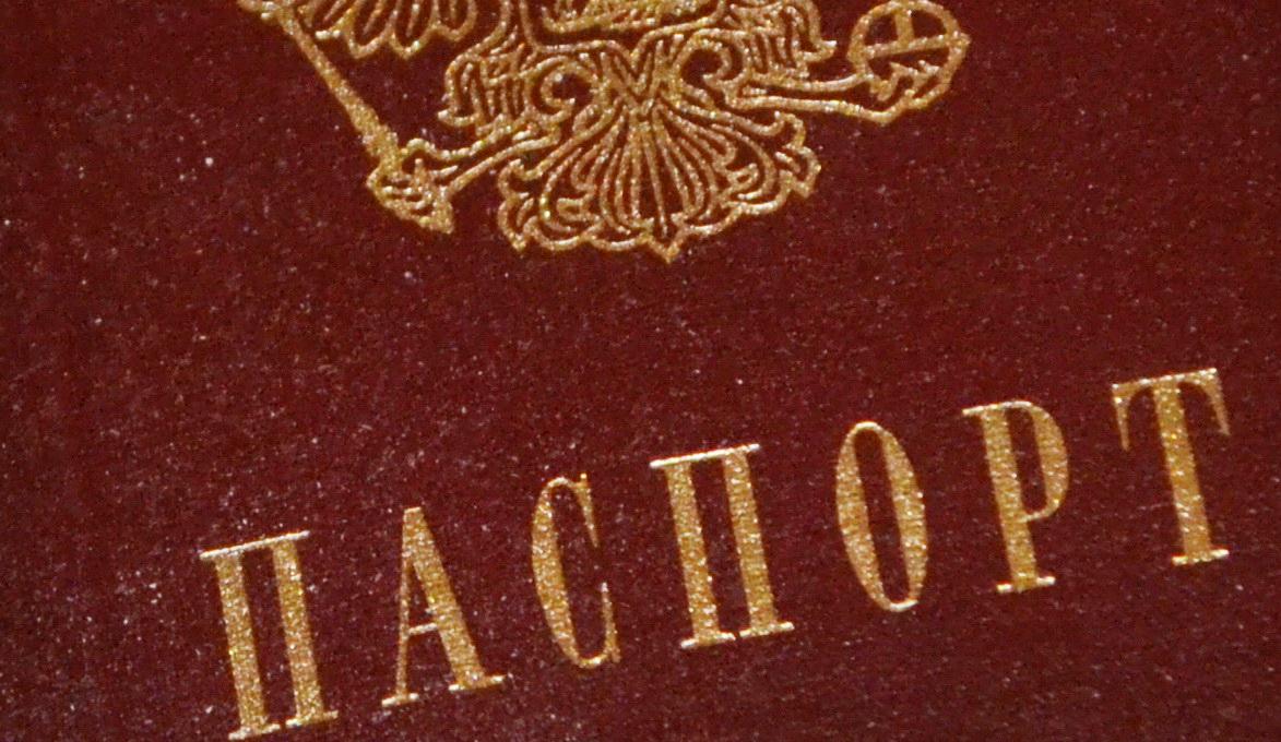 Подать заявку на паспорт онлайн