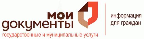 МФЦ — Государственные и муниципальные услуги