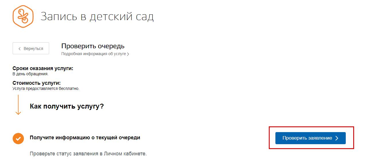 Адрес получения квоты на рвп в москве