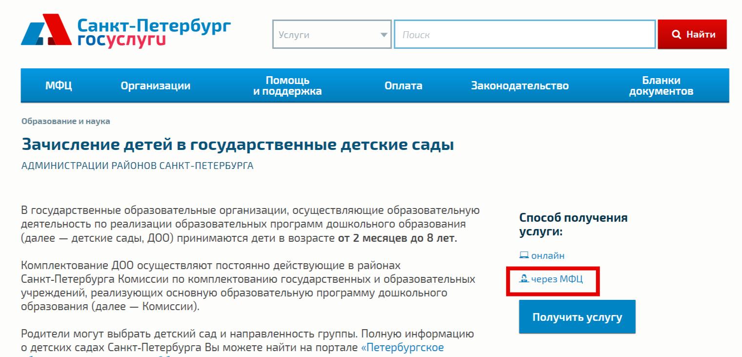 Зачисление в детский сад временная регистрация временная регистрация в россии иностранным гражданам