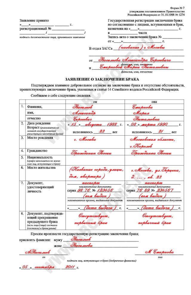 Образец заявления в загс о регистрации брака заявления в органы.