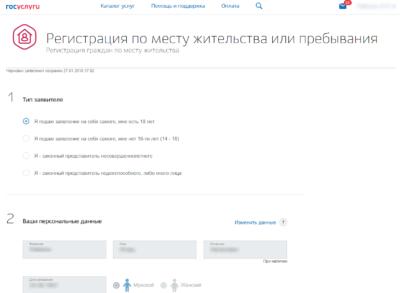 Изображение - Как зарегистрироваться в мфц по месту жительства gosuslugi-propiska-400x293