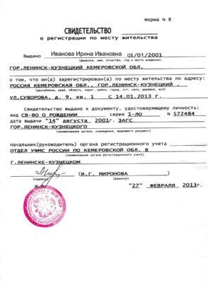 Изображение - Как зарегистрироваться в мфц по месту жительства img4001-1-294x400