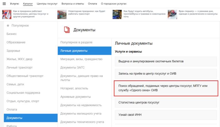 Узнать статус документов на сайте МФЦ Москвы