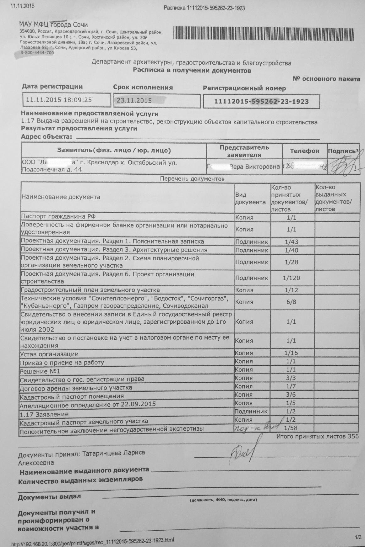 Расписка к документам на регистрацию ооо заполнить декларацию 3 ндфл онлайн бесплатно 2019