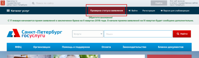 Провреить статус заявления на сайте МФЦ СПб