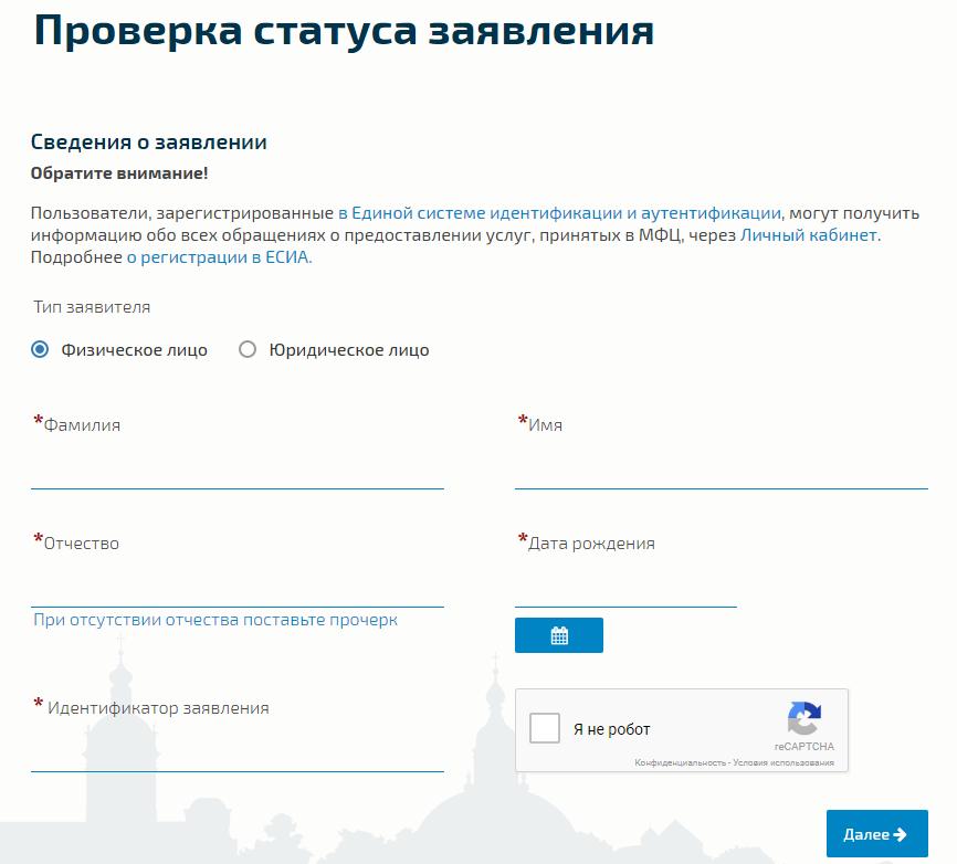 Узнать статус заявки на регистрацию ип регистрация ип онлайн калининград