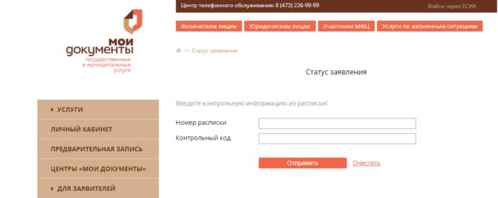 Проверка готовности документов на сайте МФЦ