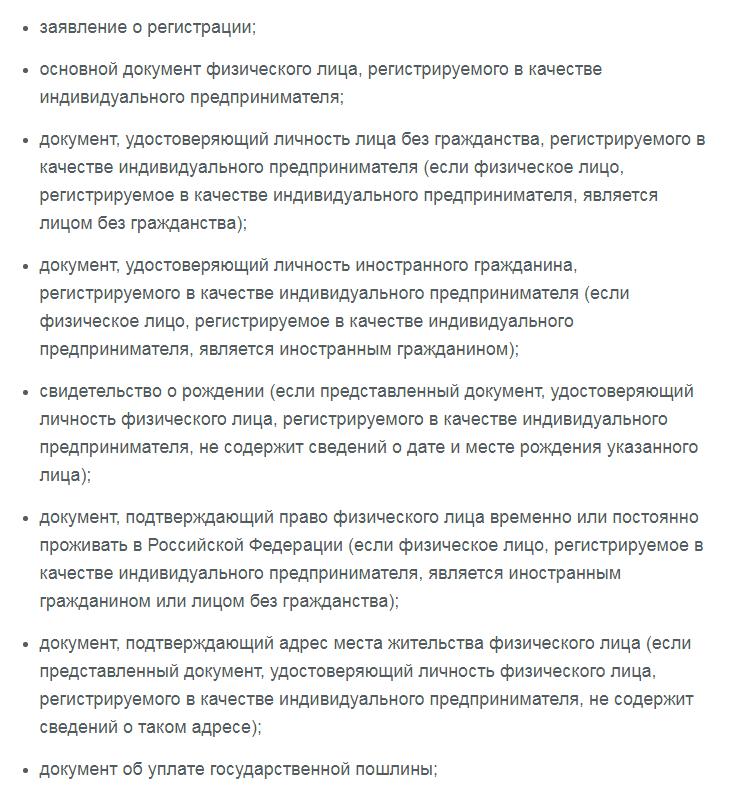 Регистрация ип смоленск стоимость зарплатный проект сбербанк бизнес онлайн инструкция для бухгалтера
