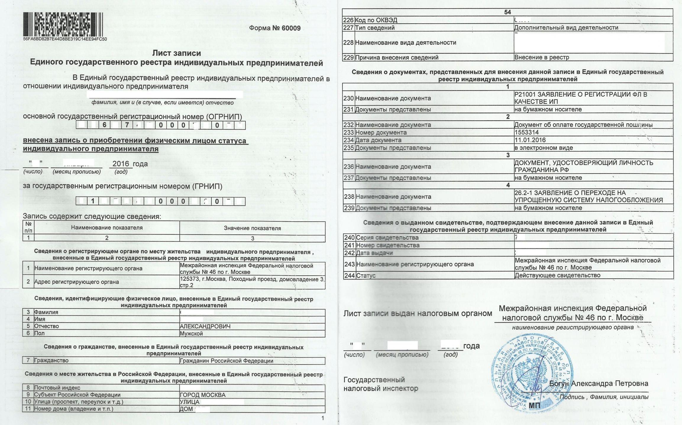 Можно ли сдать документы на регистрацию ип в мфц первичные документы в бухгалтерии