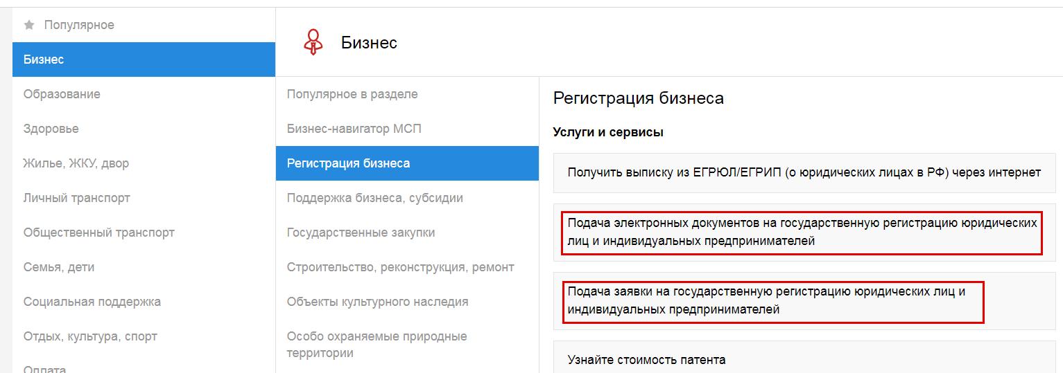 Онлайн регистрация ип сочи какой вид деятельности указать при регистрации ип