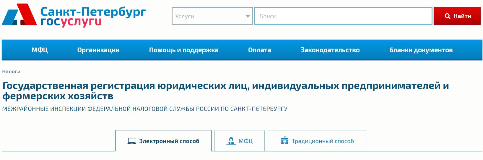 Регистрация ип мои документы получить уведомление о регистрации в пфр ооо