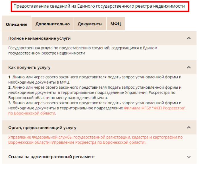 Изображение - Получение выписки егрн через мфц opisanie-uslugi-700x595