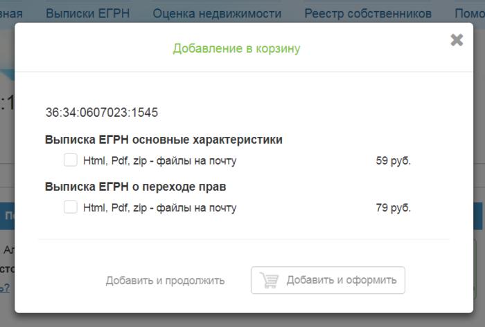 Сведения из ЕГРН vmetre.com
