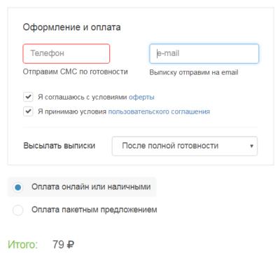 Сведения из ЕГРН vmetre.com контакты