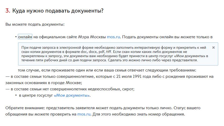 Приватизация в Москве куда обращаться