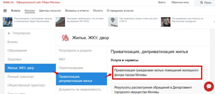 Приватизация в Москве сайт