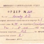 ордер на квартиру 1963