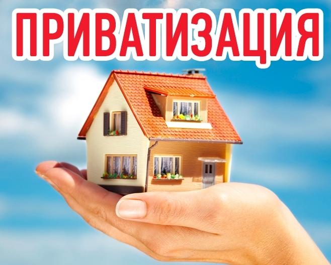 Г уфа приватизация 1 комнатной квартиры 2018г цена