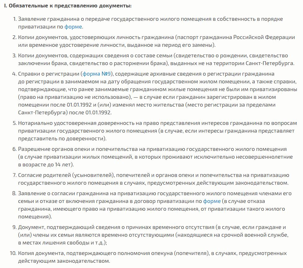 Приватизация в Санкт-Петербурге документы