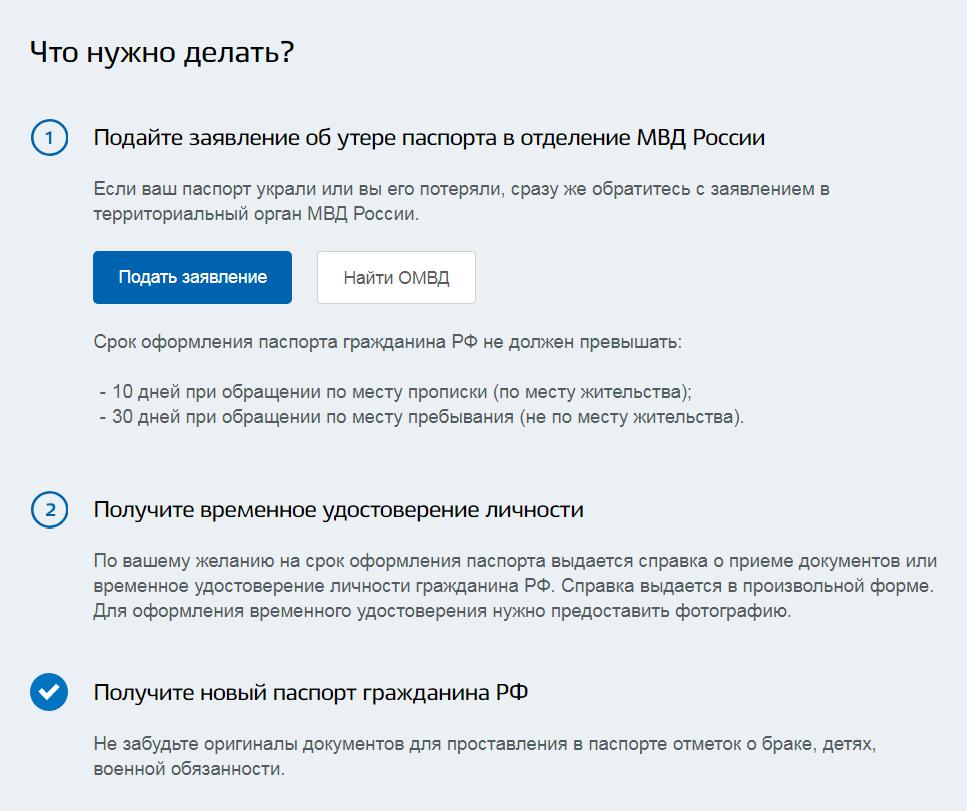 Как восстановить утерянный паспорт РФ: документы, куда обращаться, госпошлина, штраф, чем грозит потеря паспорта