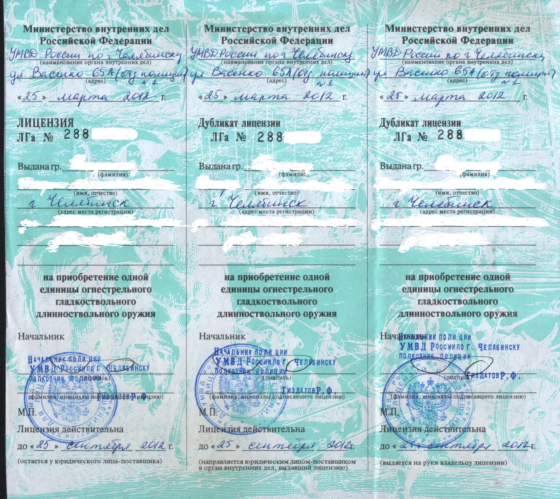 Разрешение на получение охотничьего оружия лицензия и документы