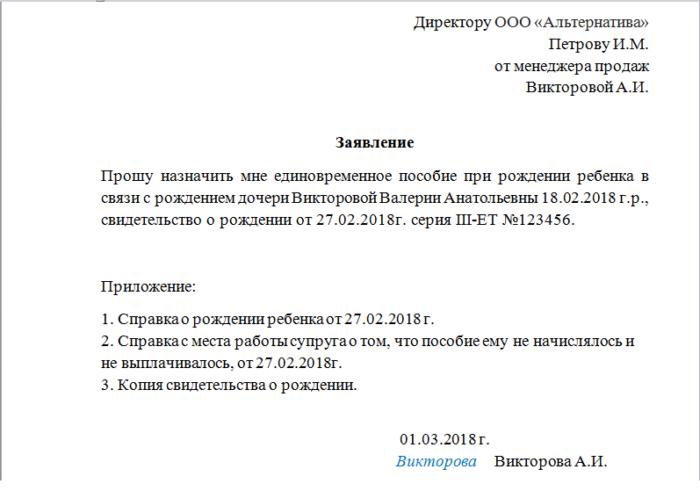 Изображение - Единовременное пособие при рождении ребенка в 2018 году zayavlenie-posobie-700x491