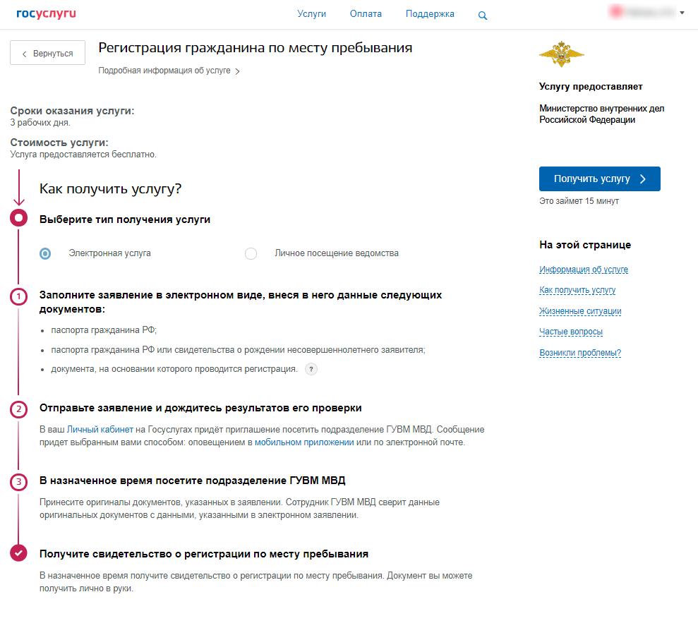 Кто оформляет временную регистрацию в москве документы для продления регистрации иностранного гражданина по рвп