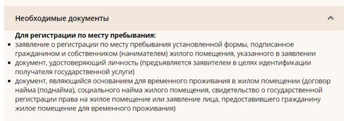 Какие документы нужны для временной регистрации в Москве?