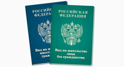 Регистрация ип вид на жительство в россии бланк декларации ндфл за 2019 год скачать бесплатно