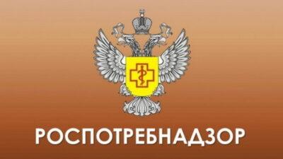 Роспотребнадзор герб