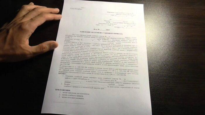 Заявление об отмене