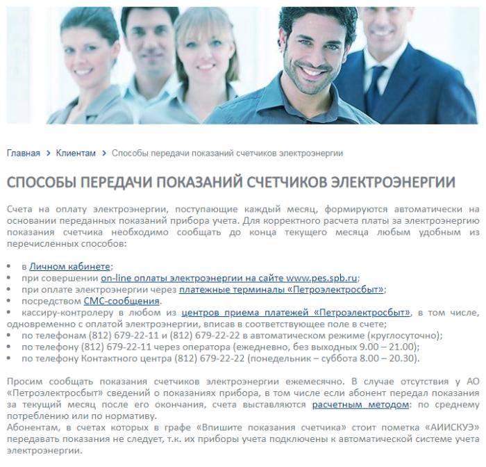 Передача показаний счетчиков электроэнергии в СПб