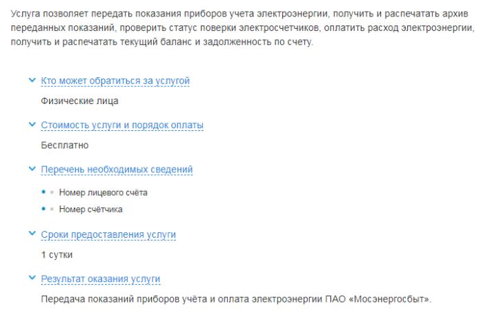 Передача показаний счетчиков электроэнергии в Москве