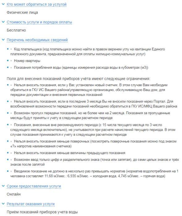 Передача показаний счетчиков воды в Москве