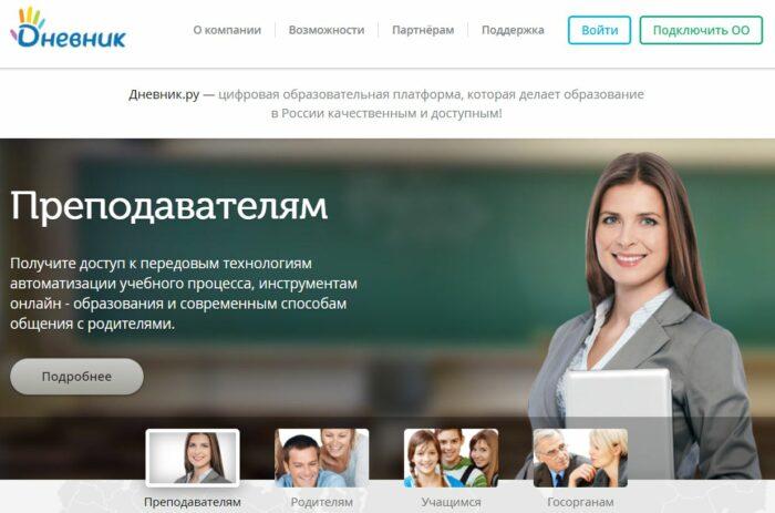 Дневник.ру - главная
