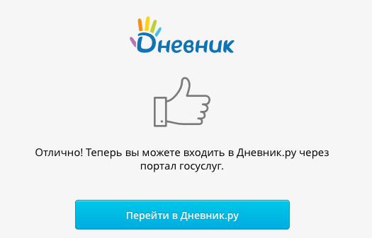 Дневник.ру - готово