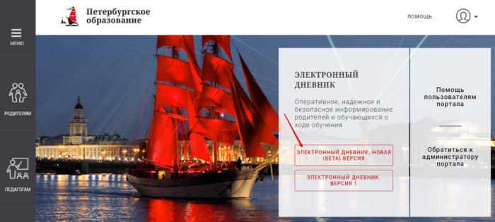 СПб-электронный дневник