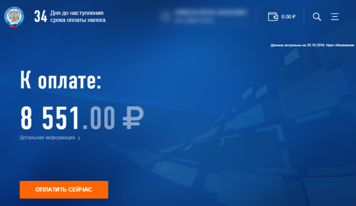 сайт ФНС как посмотреть налоги